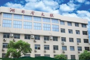 湖南省文联屋面防水工程