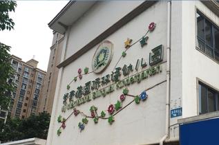 常青藤幼儿园防水工程