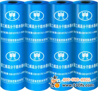 高分子聚乙烯丙纶复合防水卷材