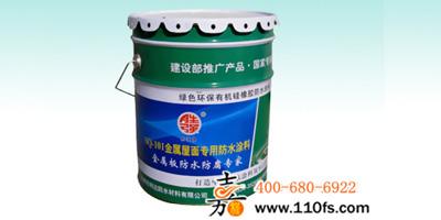 SQ-101金属屋面防水涂料